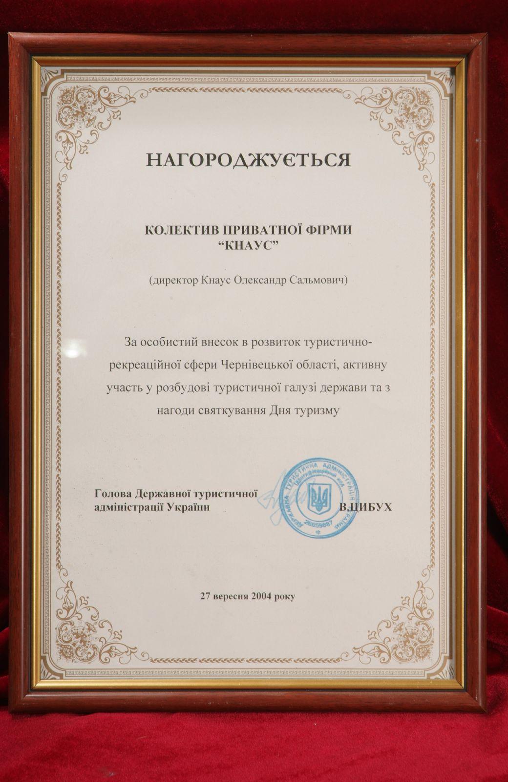 Наши награды Ресторан Кнаус  Диплом за особый вклад в развитие туристично рекреационной сферы Черновицкой области и активное участие в развитии туристической отрасли государства